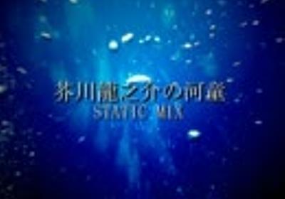 東方自作アレンジ 芥川龍之介の河童 -STATIC MIX-
