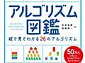 『アルゴリズム図鑑』アプリ100万DLを記念し、 書籍版全文を期間限定で無料公開 | 翔泳社