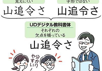 革命的に読みやすい、UDフォント 学力向上効果も期待:朝日新聞デジタル