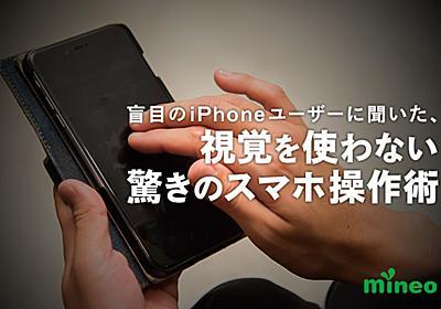 盲目のiPhoneユーザーに聞いた、視覚を使わない驚きのスマホ操作術 | スタッフブログ | マイネ王