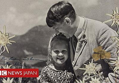 ヒトラーはユダヤ系少女と仲良しだった……写真競売に - BBCニュース