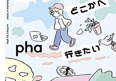 イベントのお知らせ - phaの日記