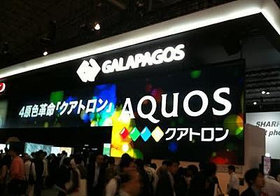 GALAPAGOSには期待しちゃう!~CEATECに行って来た~ - クリエイティブビジネス論!~焼け跡に光を灯そう~