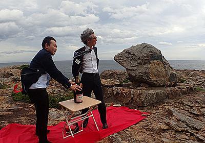 最先端の地「トドヶ崎」で最先端の養命酒を発表する - デイリーポータルZ