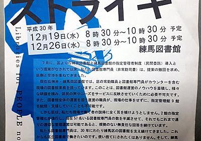 練馬区立図書館、司書らストライキの構え 区教委と対立:朝日新聞デジタル