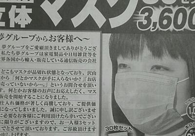 マスクの高額販売案件が大量発生…「転売に失敗した人々の新たなる在庫処分説」も - Togetter