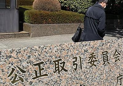 巨大IT規制へ新法 検索表示順の基準明確に  :日本経済新聞