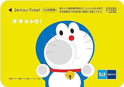 東京メトロのポップな「ドラえもん」東京マラソンオリジナル24時間券 3,000セット限定発売 - はてなニュース