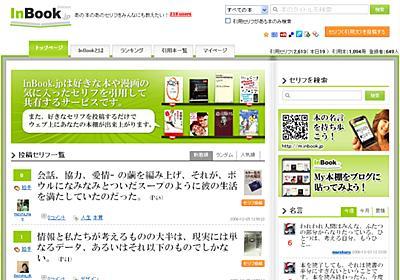 """Web本棚サービスの""""2つの役割""""から見る「InBook」の良いところ - ITmedia エンタープライズ"""