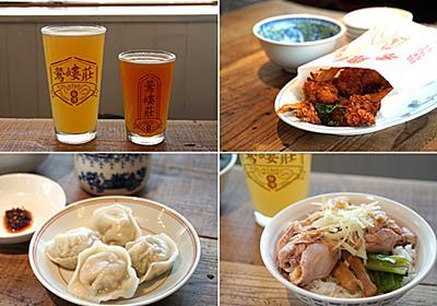 """台湾ストリートフード×クラフトビール! 白山「鶯嶁荘 also」が""""台湾より台湾っぽい"""" 最高の居心地でした - ぐるなび みんなのごはん"""