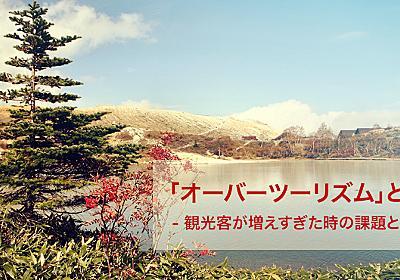 外国人観光客が少なくても、知っておきたい「オーバーツーリズム」とは? | ジャパン・ワールド・リンク