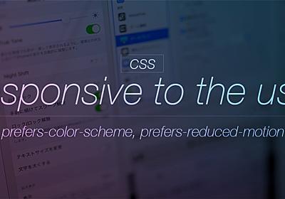 ウェブサイトに演出は不要!? ユーザー設定にレスポンシブ対応できる新しいCSS - ICS MEDIA