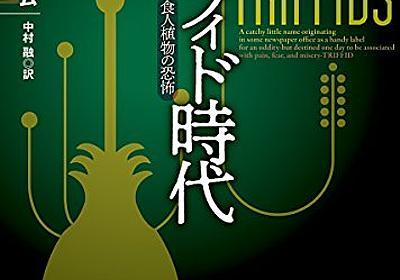 人類のほぼ全てが視力を失った終末世界──『トリフィド時代―食人植物の恐怖』 - 基本読書