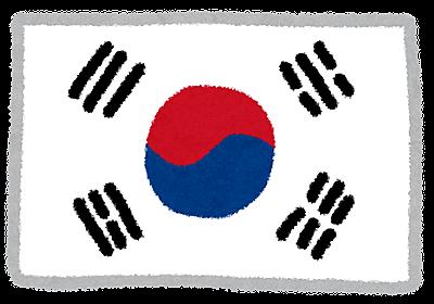 【衝撃】韓国政府さん、お金でYouTube再生数を買っていたことが判明してしまう・・・ : チョコの株式投資Diary