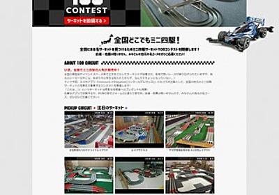 日本全国のご当地ミニ四駆サーキットの写真を募集しているタミヤのコンテスト - MdN Design Interactive - デザインとグラフィックの総合情報サイト