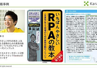 """小田 志門(Karakuri カラクリ CEO) on Twitter: """"いちばんやさしいRPAの教本(進藤さん)にて、弊社カラクリも少し載せていただいてます! #チャットボットしろ https://t.co/CZoutkr4Yq"""""""