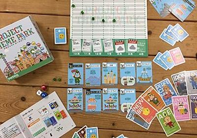 ヌーラボ、プロジェクト管理が学べるボードゲーム「プロジェクト テーマパーク」発表 - デザインってオモシロイ -MdN Design Interactive-