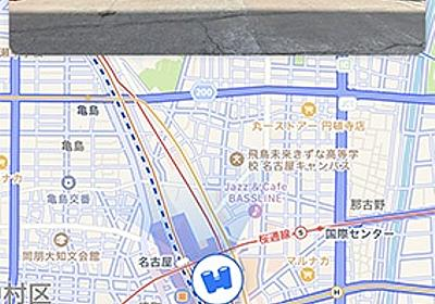 Apple版ストビュー「Look Around」が日本上陸 - ITmedia NEWS