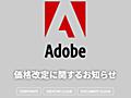 Adobe CC、2月12日から値上げ 全部入りは月700円アップ - ITmedia NEWS