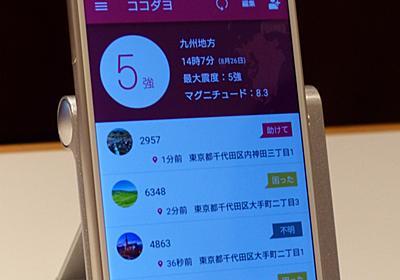 地震の発生時、通信回線が輻輳する前に家族の位置情報を共有するアプリ「ココダヨ」 -INTERNET Watch Watch