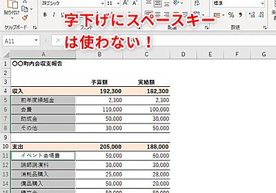 【Excel】スペースキーを使わずに字下げしたい! エクセルで一挙に字下げ処理できるスゴ技とは【いまさら聞けないExcelの使い方講座】