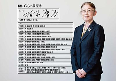 逮捕、無罪判決、そして厚生労働事務次官へ。彼女が続けた地道な歩み|村木厚子の履歴書 - ぼくらの履歴書|トップランナーの履歴書から「仕事人生」を深掘り!
