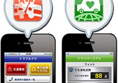 スマートフォンアプリのご紹介 自動車保険ならソニー損保におまかせ!