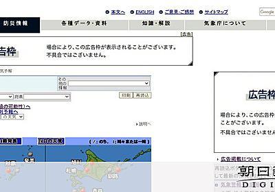 1日たたずに停止、気象庁ウェブ広告 背景に切実な事情:朝日新聞デジタル