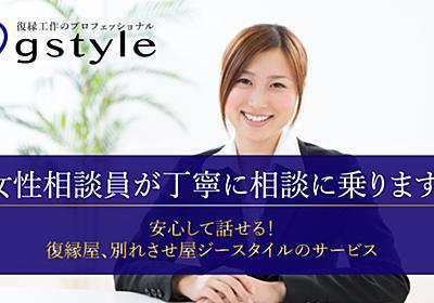復縁屋 復縁工作は(株)gstyleにお任せください。