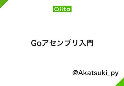 Goアセンブリ入門 - Qiita