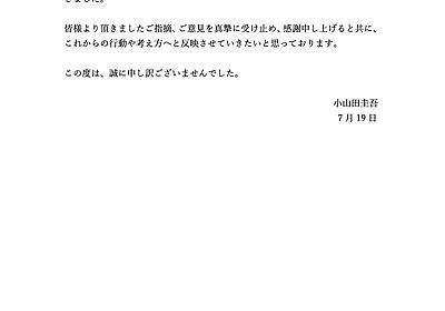 "Cornelius on Twitter: ""東京2020オリンピック・パラリンピック大会における楽曲制作への参加につきまして https://t.co/p91zE94s1t"""