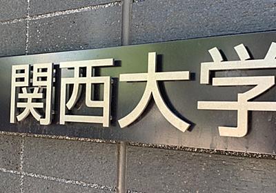 クラスター発生の関西大 学生1400人を24日まで自宅待機 感染者と同学科・学年 - 毎日新聞