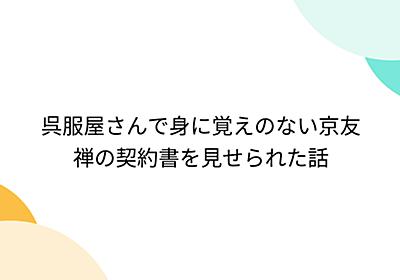 呉服屋さんで身に覚えのない京友禅の契約書を見せられた話 - Togetter