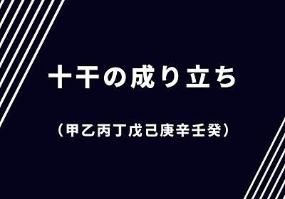 十干(甲骨文字)の成り立ち   占いばばあの算命学列伝