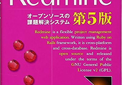 Amazon.co.jp: 入門Redmine 第5版: 前田剛: Books
