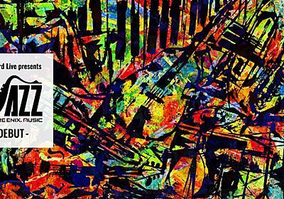 電撃 - スクエニの人気ゲーム楽曲が演奏される初のオフィシャルジャズライブが2019年2月に開催
