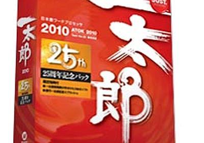 ジャストシステム、「一太郎2010」「JUST Suite 2010」を発表 - ITmedia PC USER