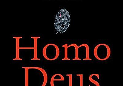 【さよなら人類】ホモ・サピエンスからホモ・デウスへ - Homo Deus by Yuval Noah Harari - 未翻訳ブックレビュー