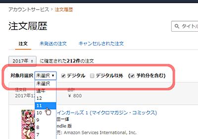 【アマゾン注文履歴フィルタ】確定申告にも便利かも?! アマゾン(Amazon.co.jp)の領収書をまとめて表示する拡張機能/アドオン/ユーザースクリプト - 風柳メモ