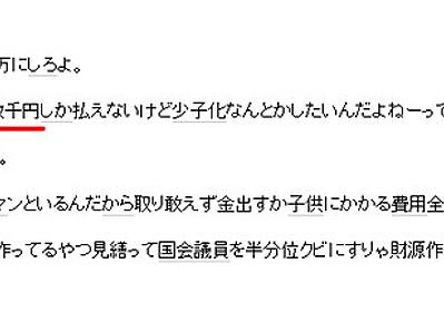 【速報】保育園落ちた日本死ねの人、所得960万円以上のお金持ち世帯だった wwwwwwwwwwwwwww | 保守速報