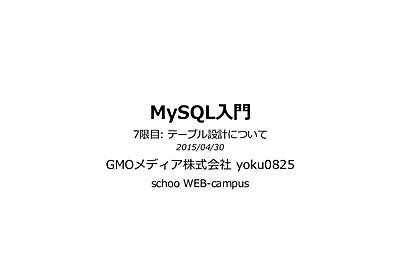 MySQLテーブル設計入門