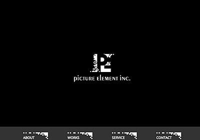 映像加工のピクチャーエレメントが破産 「ドラゴンクエスト ユア・ストーリー」など手掛ける - ITmedia NEWS