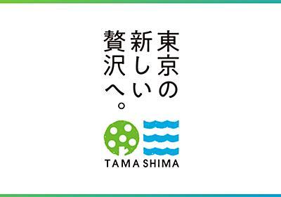tamashima.tokyo