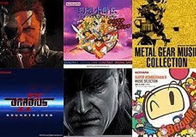 KONAMIのゲーム音楽がAmazon Musicに登場。「メタルギア」や「悪魔城ドラキュラ」,「幻想水滸伝」など116のサウンドトラックを配信 - 4Gamer.net