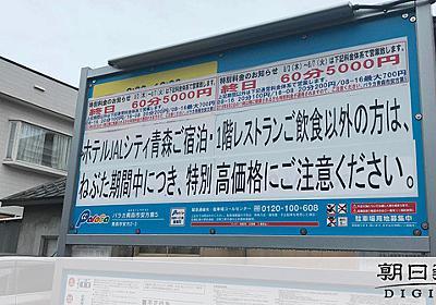 ねぶた祭のコイン駐車場、1時間5千円 普段の16倍超:朝日新聞デジタル