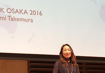 【レポート】国際イノベーション会議「Hack Osaka 2016」 Output48