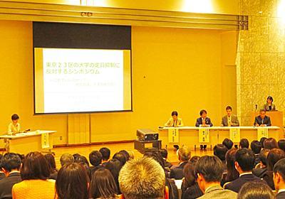 東京23区の大学定員抑制に反対 都がシンポジウム | 教育新聞 電子版