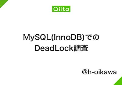 MySQL(InnoDB)でのDeadLock調査 - Qiita