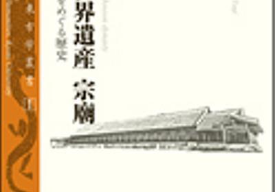京大人文研東方学叢書 ―臨川書店