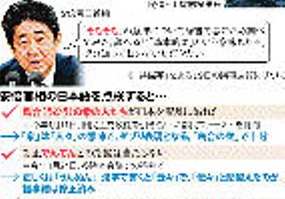 【毎日新聞】大丈夫?安倍総理の日本語を点検!!   保守速報
